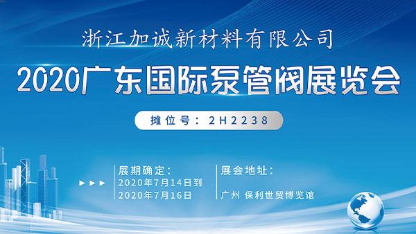浙江加诚新材料有限公司邀您参观第五届广东国际泵管阀展览会